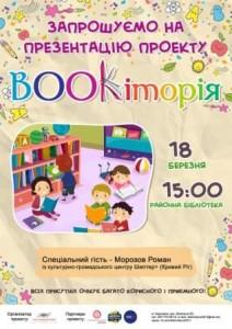 Bookitoriya
